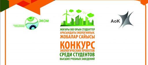Конкурс экологических проектов среди студентов ВУЗов