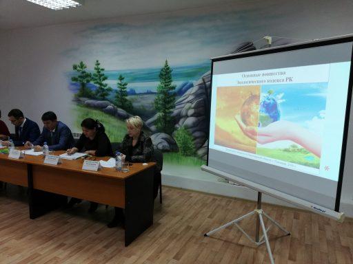 Общественные слушания по проекту нового Экологического кодекса Республики Казахстан