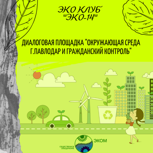 """Заседание эко клуба """"ЭКО-14"""" в формате общественной дискуссии с темой: «Окружающая среда г. Павлодар и гражданский контроль»."""