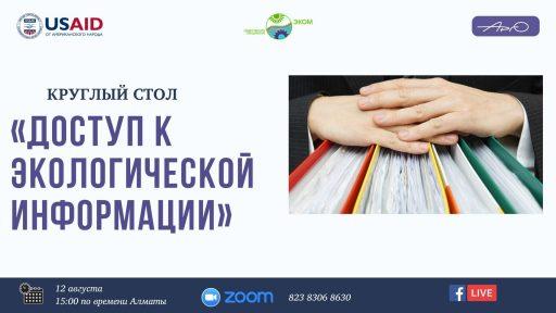 Доступ к экологической информации