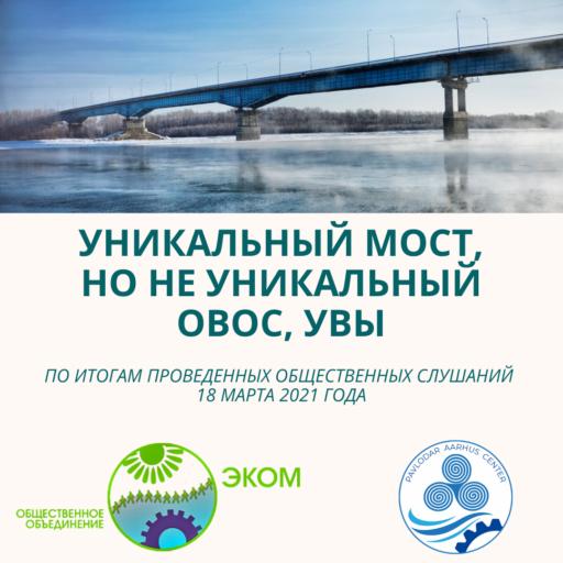 Уникальный мост, но не уникальный ОВОС, увы!